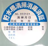 貯水槽清掃消毒済証