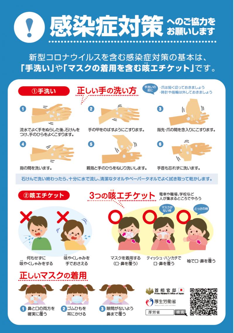 者 広島 県 コロナ 感染