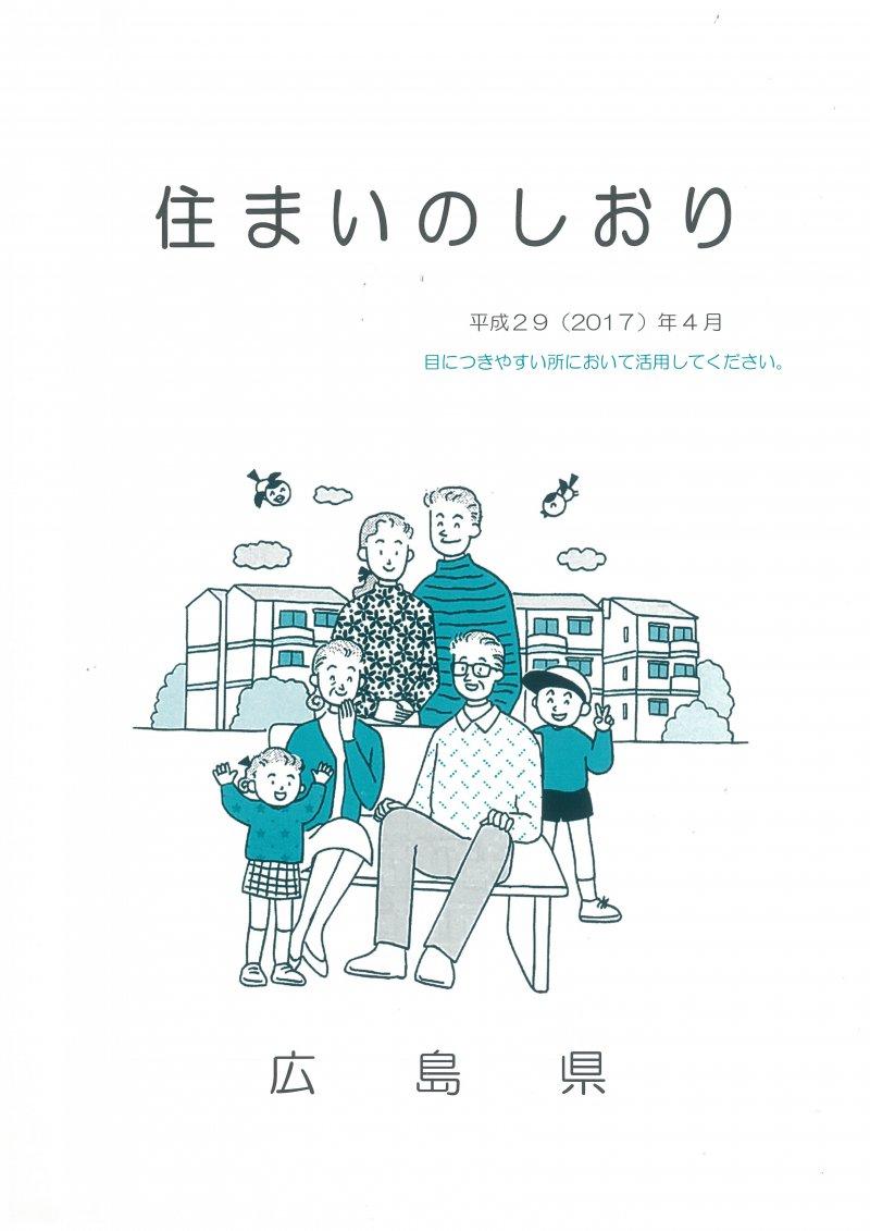 入居ルール(住まいのしおり/広島県)